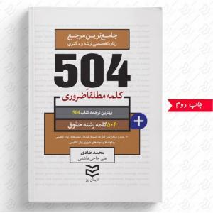 504 واژه ضروری حقوق نویسنده محمد طادی و علی حاجی هاشمی